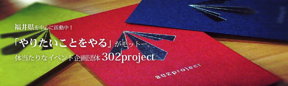 福井県を中心に活動中!「やりたいことをやる」がモットー。体当たりなイベント企画団体 302project