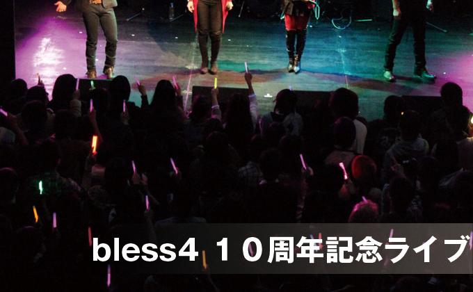 【5/25】bless4さんの10周年記念ライブが今週末あります!