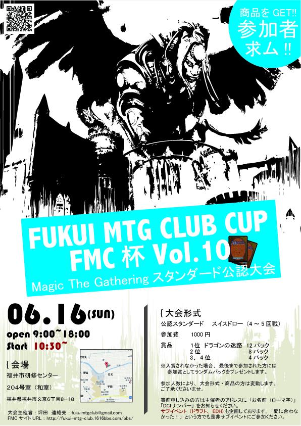 【福井MTG】第10回 FMC杯 開催のお知らせ【スタン大会】