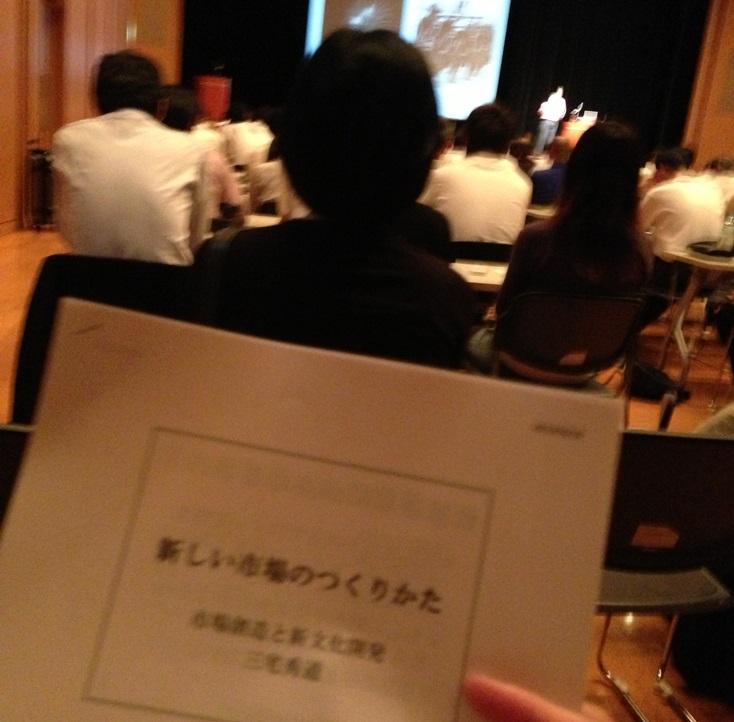経営学者・三宅秀道トークライブ「新しい市場のつくりかた」 セミナーに参加してきました