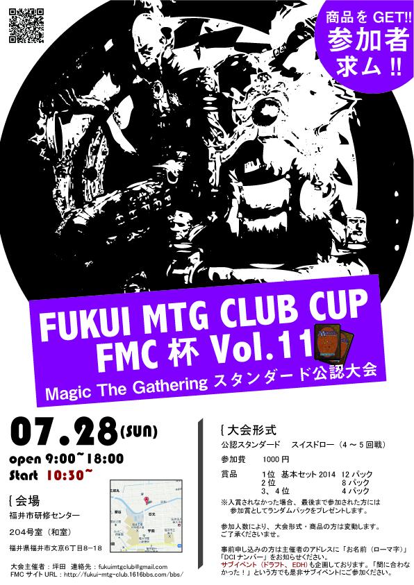 【福井MTG】第11回 FMC杯 開催のお知らせ【スタン大会】