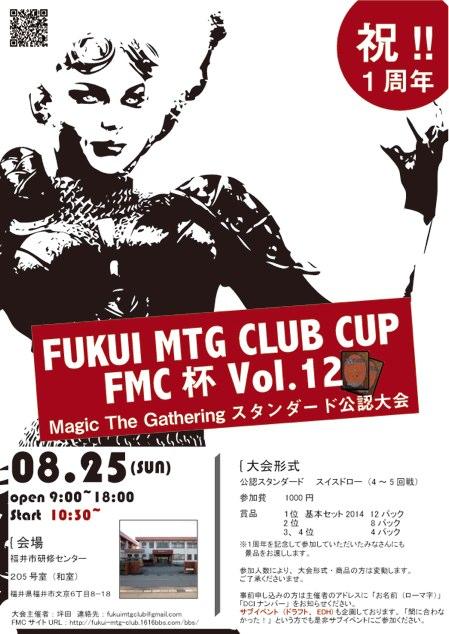 【福井MTG】第12回 FMC杯 開催のお知らせ【スタン大会】