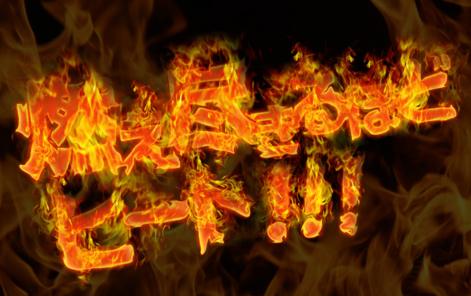 燃え尽きるほどヒート!!Photoshopで炎文字を作ってみた!
