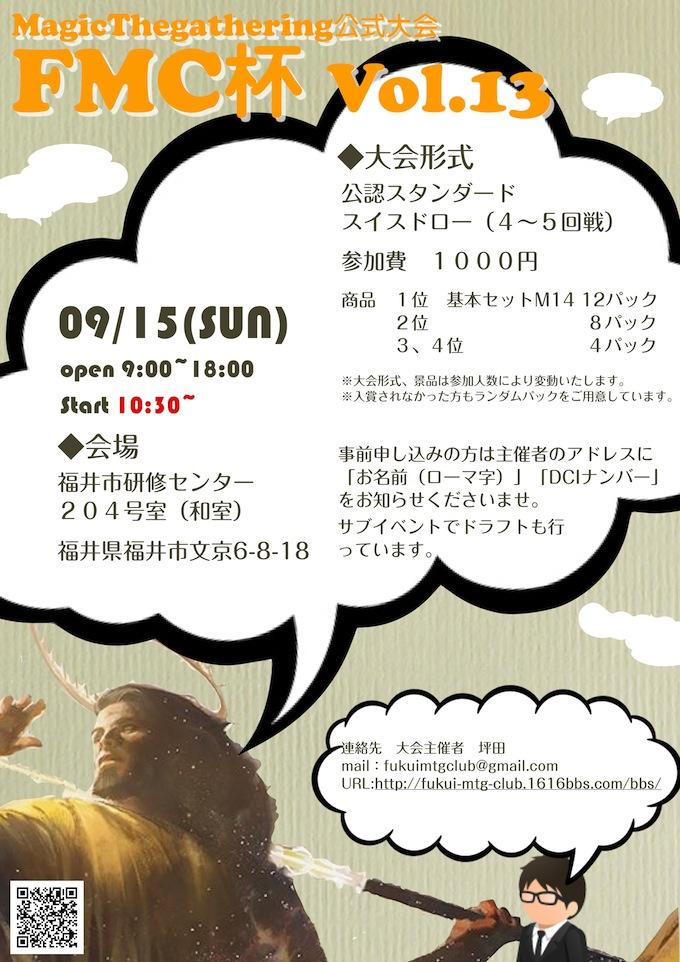 【福井MTG】第13回 FMC杯 開催のお知らせ【スタン大会】