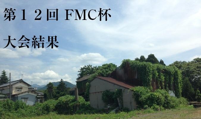 【大会結果】第12回 FMC杯