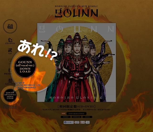 ももクロ新曲「GOUNN」が本サイトで期間限定で公開されてる!?
