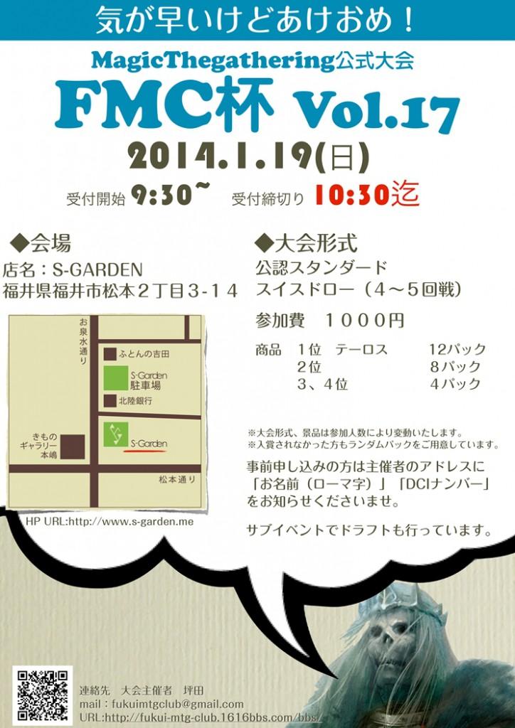 【福井MTG】第17回 FMC杯 開催のお知らせ【スタン大会】