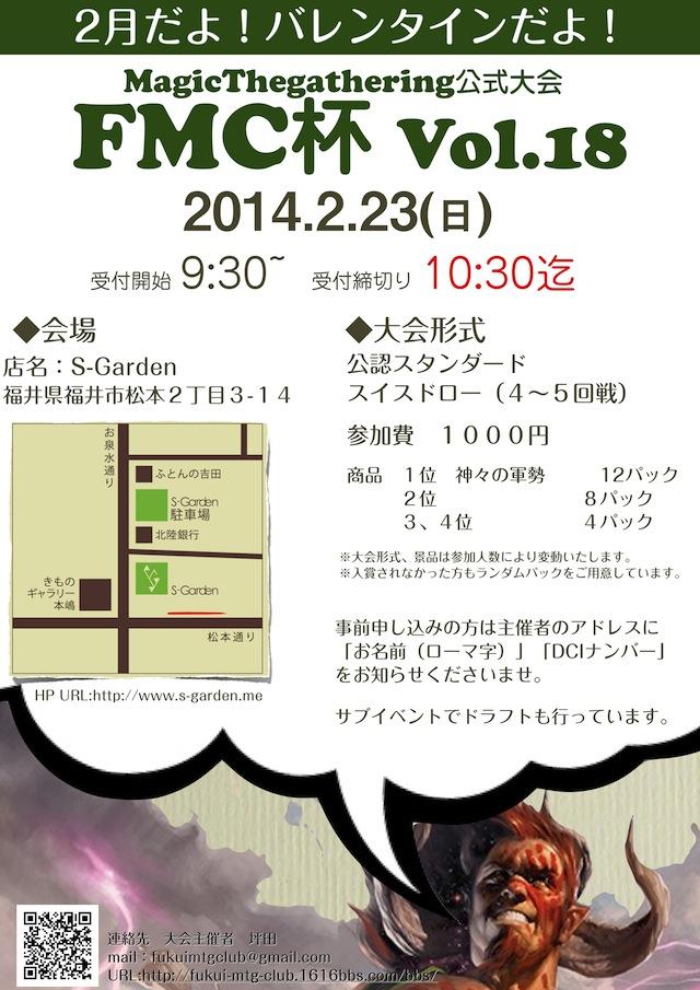 【福井MTG】第18回 FMC杯 開催のお知らせ【スタン大会】