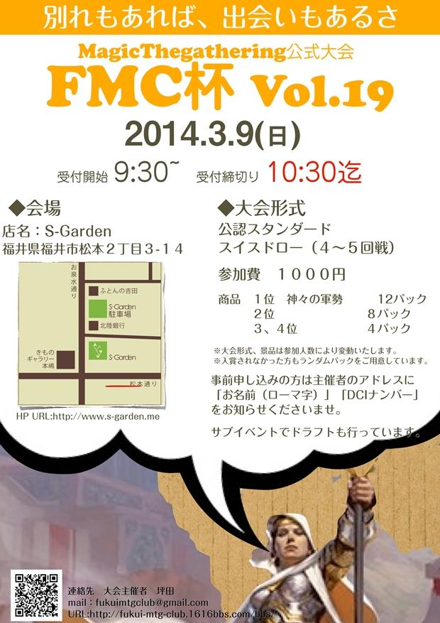 【福井MTG】第19回 FMC杯 開催のお知らせ【スタン大会】