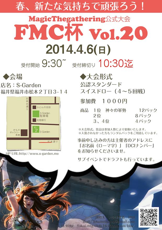【福井MTG】第20回 FMC杯 開催のお知らせ【スタン大会】