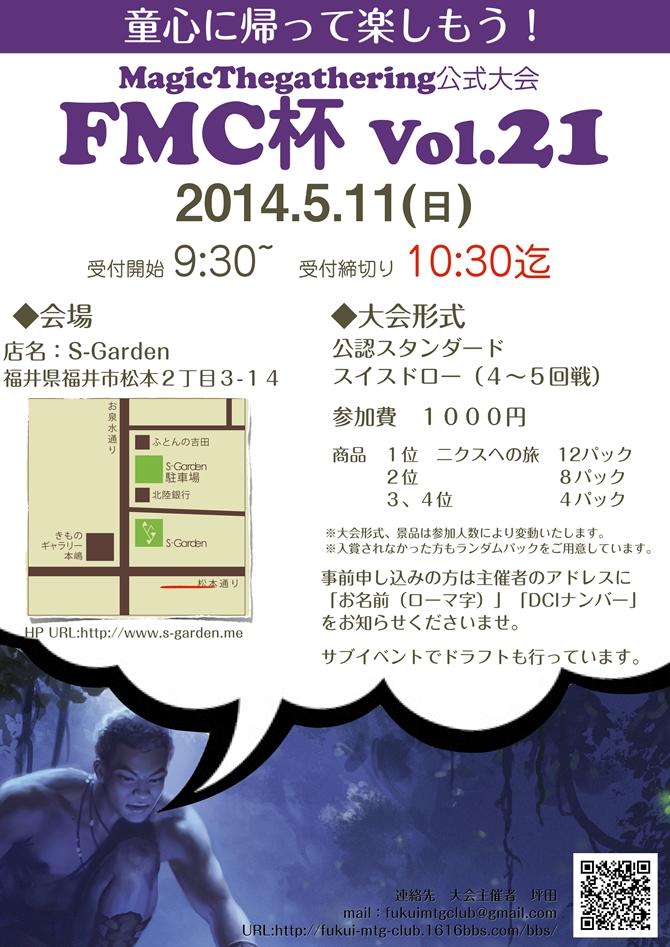【福井MTG】第21回 FMC杯 開催のお知らせ【スタン大会】