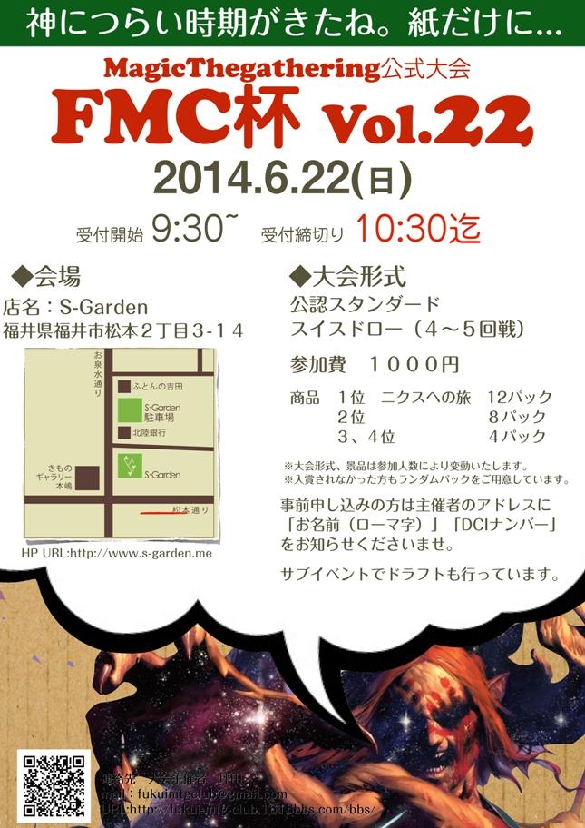 【福井MTG】第22回 FMC杯 開催のお知らせ【スタン大会】