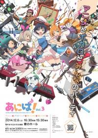 2014.12.6 アニメとボカロとみんなのパーティ あにぱ!vol.3